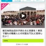 被災地気仙沼の子供たちに笑顔を!東京で憧れの職業人との対面&TDLに招待したい!
