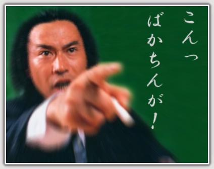 性格 武田 鉄矢