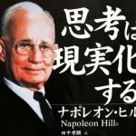 思考は現実化するbyナポレオン・ヒル