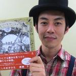 素晴らし過ぎる販売戦略で大成功したお笑いコンビ・キングコングの西野亮廣さんが絵本作家に