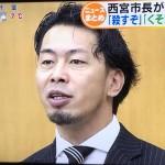 兵庫県西宮市、今村岳司市長『殺すぞ』発言に物議