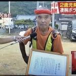 尾畠春夫さんが、山口県 周防大島町で迷子になった2歳の藤本理稀ちゃんを3日ぶりに発見、結果を出す思考に学ぶ