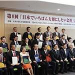 日本で一番大切にしたい会社に選ばれた沖縄の琉球補聴器